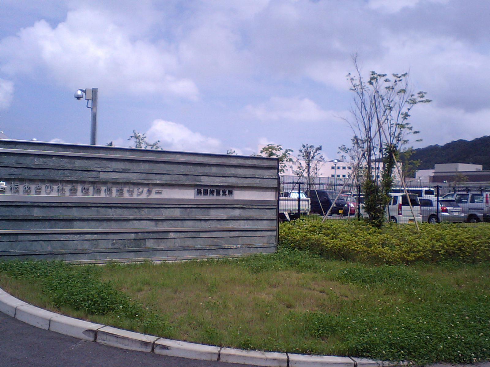 島根県あさひ社会復帰推進センター
