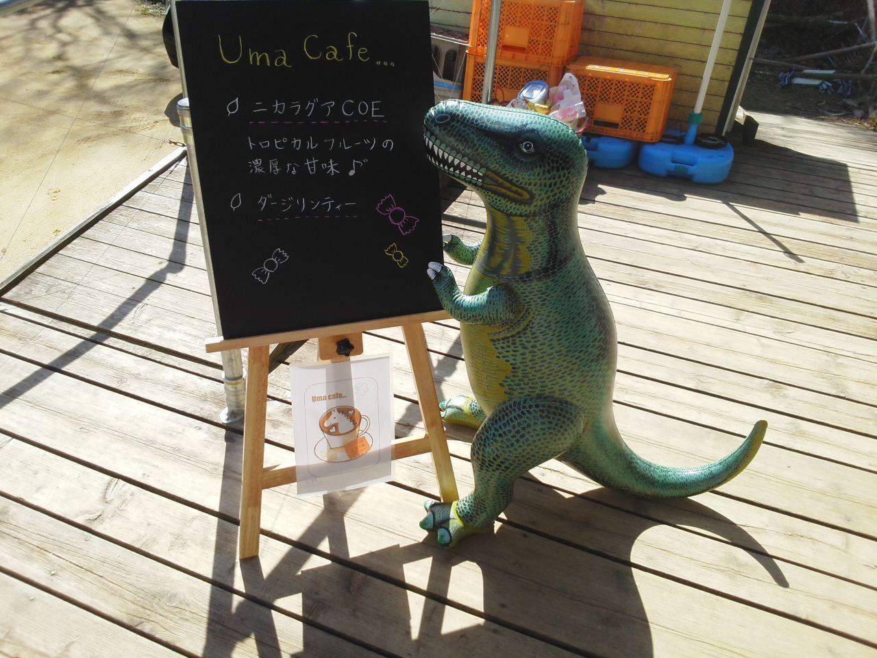 うまカフェ営業中