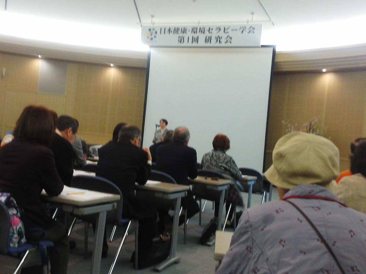 日本健康環境セラピー学会